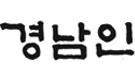 경남인_210503
